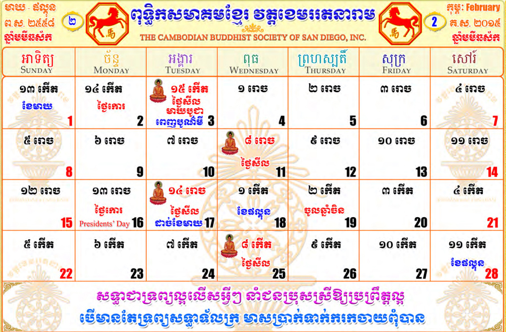 Khmer Monthly Calendar : Full moon calendar