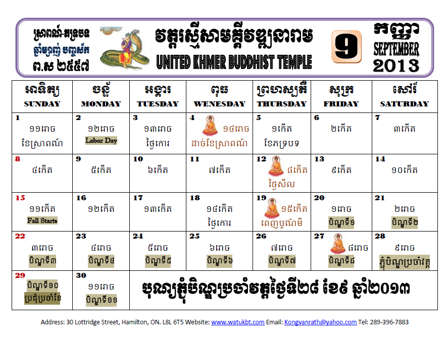Khmer Monthly Calendar : January calendar khmer search results